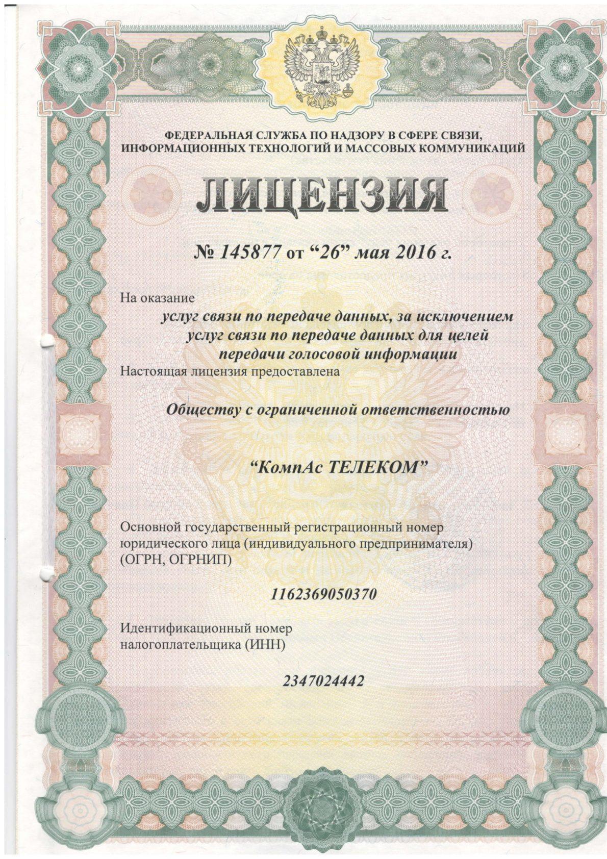 лицензия по передаче данных № 145877 от 26.05.16 г.-1