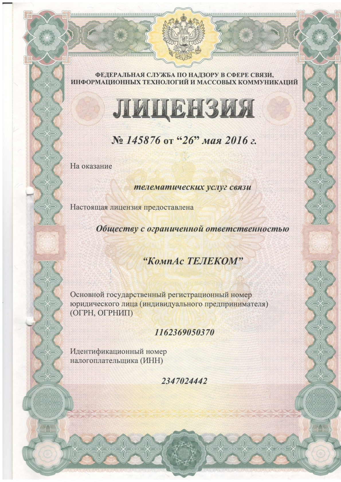 лицензия телематика № 145876 от 26.05.16-1